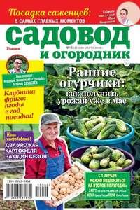 Купить книгу Садовод и Огородник 06-2019, автора