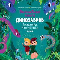 Купить книгу Волшебная книга Динозавров, автора Анастасии Галкиной