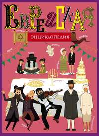 Купить книгу Еврейская энциклопедия, автора