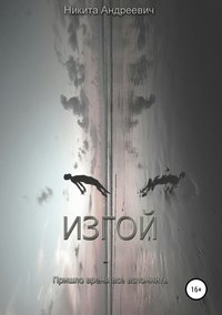 Купить книгу Изгой, автора Никиты Андреевича Карпеева