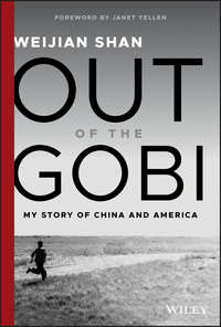 Купить книгу Out of the Gobi. My Story of China and America, автора