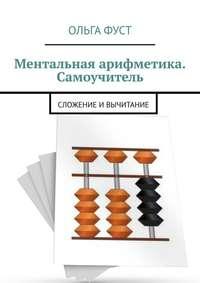 Купить книгу Ментальная арифметика. Самоучитель. Сложение ивычитание, автора Ольги Николаевны Фуст