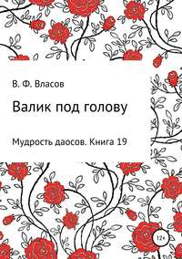 Купить книгу Валик под голову, автора Владимира Фёдоровича Власова