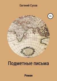 Купить книгу Подметные письма, автора Евгения Сухова