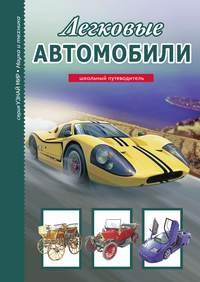 Купить книгу Легковые автомобили, автора Г. Т. Черненко