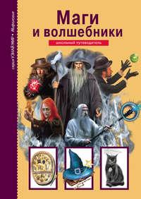 Купить книгу Маги и волшебники, автора Юлии Дунаевой