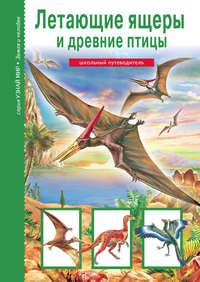Купить книгу Летающие ящеры и древние птицы, автора Юлии Дунаевой