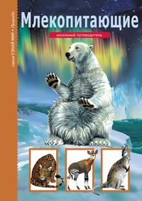 Купить книгу Млекопитающие, автора М. Д. Махлина