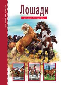 Купить книгу Лошади, автора Сергея Афонькина