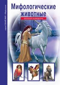 Купить книгу Мифологические животные, автора Юлии Дунаевой