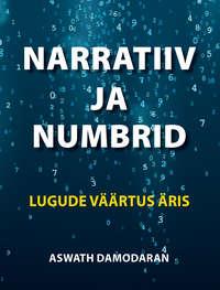 Купить книгу Narratiiv ja numbrid, автора Aswath  Damodaran