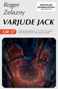 Купить книгу Varjude Jack, автора Роджера Желязны