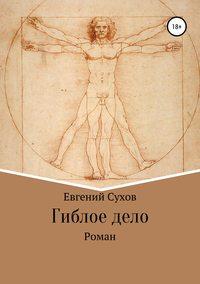 Купить книгу Гиблое дело, автора Евгения Евгеньевича Сухова