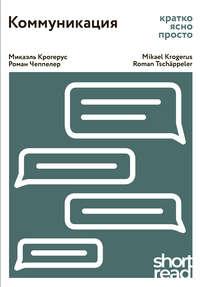 Купить книгу Коммуникация. Кратко, ясно, просто, автора Микаэля Крогеруса
