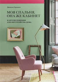 Купить книгу Моя спальня, она же кабинет, автора Джоанны Торнхилл