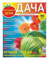 Купить книгу Дача Pressa.ru 07-2019, автора