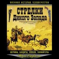 Купить книгу Стрелки Дикого Запада – шерифы, бандиты, ковбои, «ганфайтеры», автора Юрия Стукалина