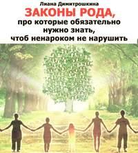 Купить книгу Законы Рода, про которые обязательно нужно знать, чтоб ненароком не нарушить, автора Лианы Димитрошкиной