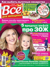 Купить книгу Всё для женщины №10/2019, автора