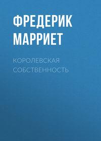 Купить книгу Королевская собственность, автора Фредерика Марриета