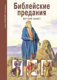 Купить книгу Библейские предания. Ветхий завет, автора
