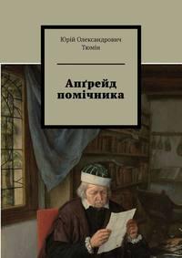 Купить книгу Апґрейд помічника, автора