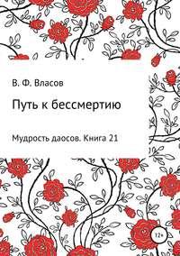 Купить книгу Путь к бессмертию, автора Владимира Фёдоровича Власова