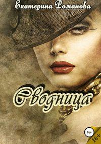 Купить книгу Сводница, автора Екатерины Романовой
