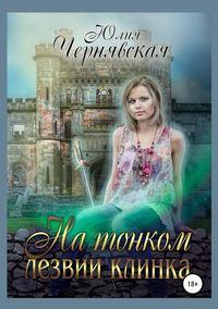 Купить книгу На тонком лезвии клинка, автора Юлии Вячеславовны Чернявской