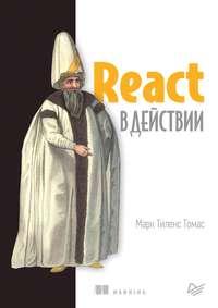 Купить книгу React в действии, автора Марка Тиленса Томаса