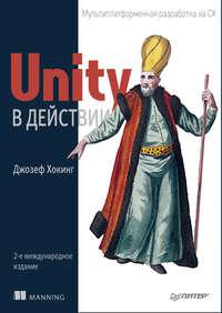 Купить книгу Unity в действии. Мультиплатформенная разработка на C#, автора Джозефа Хокинга