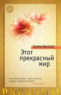 Купить книгу Этот прекрасный мир (сборник), автора Генри Миллер