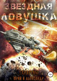 Купить книгу Звездная ловушка, автора Александра Тарарева