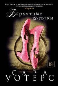Купить книгу Бархатные коготки, автора Сары Уотерс