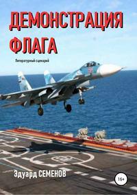 Купить книгу Демонстрация флага, автора Эдуарда Евгеньевича Семенова