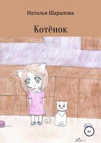 Купить книгу Котёнок, автора Натальи Маиновны Шараповой