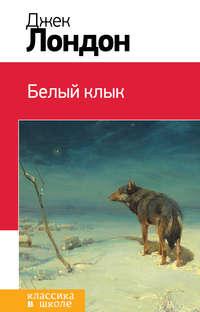 Купить книгу Белый Клык. Сказание о Кише (сборник), автора Джека Лондона