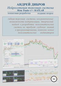 Купить книгу Нейросетевая торговая система Meta Trader 4 + MATLAB. Пошаговая разработка. Издание второе, автора Андрея Диброва