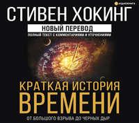 Купить книгу Краткая история времени. От Большого взрыва до черных дыр, автора Стивена Хокинга