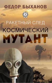 Купить книгу Космический мутант, автора Фёдора Быханова