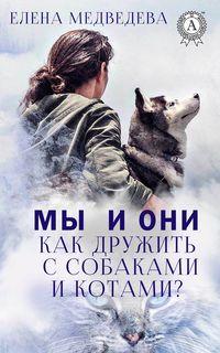 Купить книгу Мы и они. Как дружить с собаками и котами?, автора Елены Медведевой
