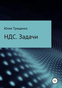 Купить книгу Налог на добавленную стоимость. Задачи, автора Юлии Трященко