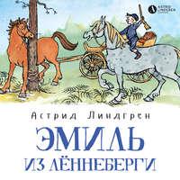Купить книгу Эмиль из Лённеберги, автора Астрид Линдгрен