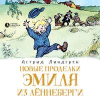 Купить книгу Новые проделки Эмиля из Лённеберги, автора Астрид Линдгрен