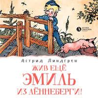 Купить книгу Жив ещё Эмиль из Лённеберги!, автора Астрид Линдгрен