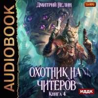 Купить книгу Сибирская чума, автора Дмитрия Нелина