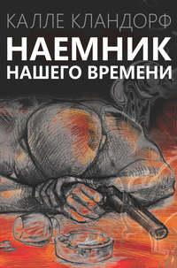 Купить книгу Наемник нашего времени, автора Калле Кландорф