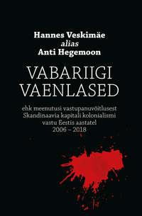 Купить книгу Vabariigi vaenlased, автора