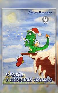 Купить книгу Чудеса в снежных сказках, автора Джулии Ковальской