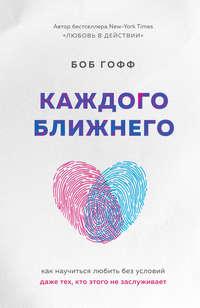 Купить книгу Каждого ближнего. Как научиться любить без условий даже тех, кто этого не заслуживает, автора